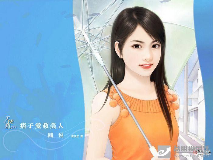 给大家换换口味:台湾言情小说中的手绘美女 珍