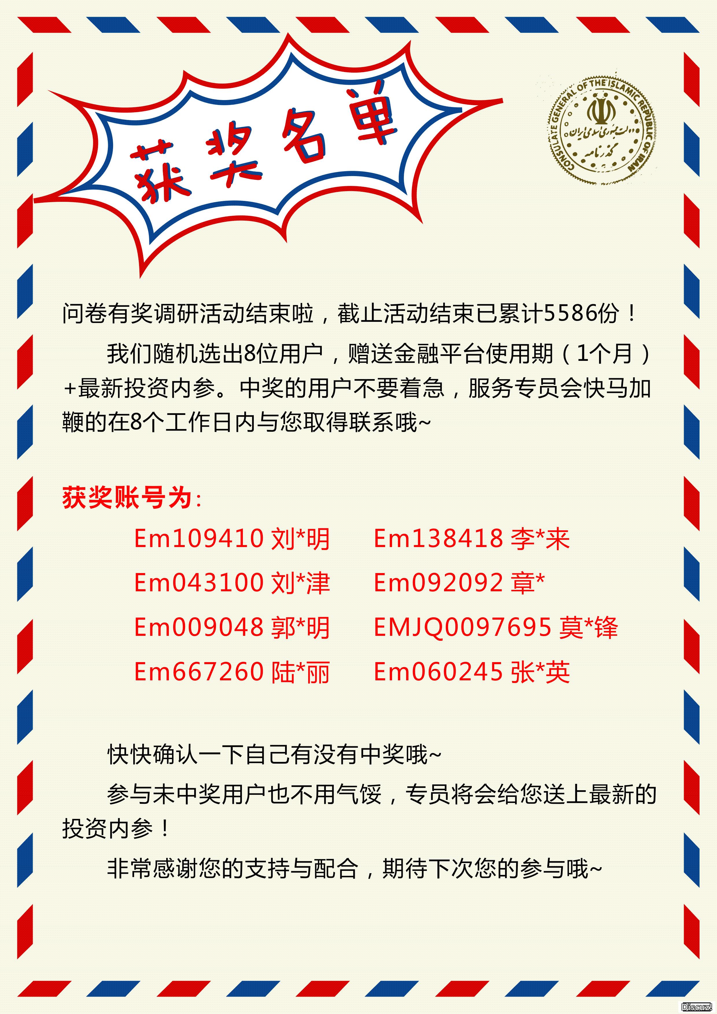 获奖公告(1).png