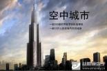 远大838米世界第一高楼开工 世界十大最高楼排行榜